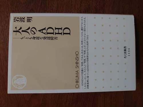 200211大人のADHD.JPG